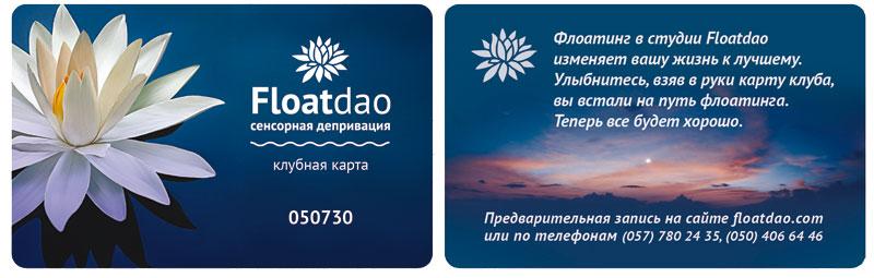 Клубная карта Floatdao - флоатинг в Харькове
